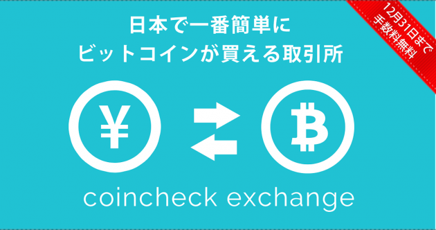 Police Freeze Japanese Bitcoin Exchange's Bank Account