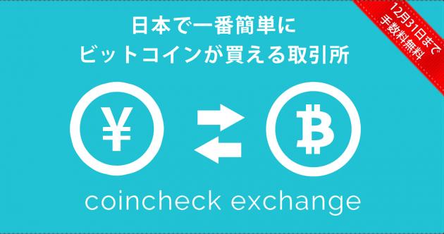 Police Freeze Japanese Bitcoin Exchange's Bank Account